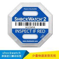 多型号选择shockwatch2代防震标签冲击指示器防撞击显示标签贴