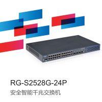 锐捷睿易RG-S2528G-24P安全智能千兆PoE交换机