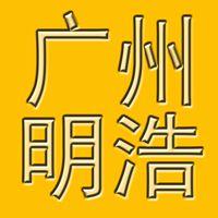 广州明浩商贸有限公司