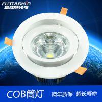 富佳顺厂家直销 COB筒灯 40W天花射灯 室内照明酒店工程展厅 电压AC-85-265V