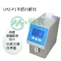 LM-P1牛奶分析仪Master