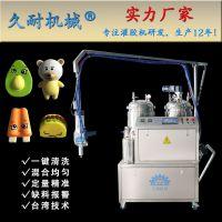 浙江久耐机械 小型聚氨酯发泡机 小流量PU发泡设备