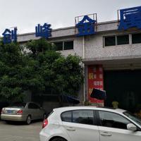 深圳市创峰金属材料有限公司
