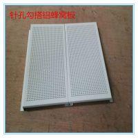 铝合金蜂窝式保温铝板 广东蜂窝铝单板