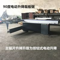 盛腾昊锐DS90度电动升降推台锯 木工裁板锯 密度板切割锯 橱柜厂生产线设备 小型推台锯