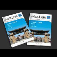 深圳书刊杂志印刷少儿教材订制 设计印刷一站式服务