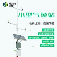 睿农宝无线小型自动气象站 观测站气象仪 太阳能供电 智慧农业