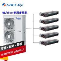 格力中央空调1拖5 GMV-H140WL/A 三房两厅