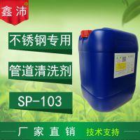 供应上海嘉定松江浦东鑫沛 SP-103不锈钢除垢剂除锈除油