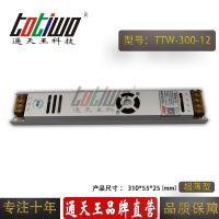 通天王12V25A电源变压器 12V300W长条超薄灯箱开关电源