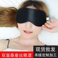 厂家直销批发冷热冰敷冰袋真丝眼罩睡眠睡觉护眼罩订制贴牌OEM等