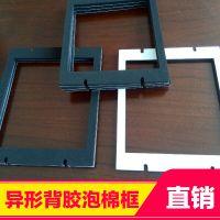 广东东泰橡胶泡棉密封框按规格定制厂家特卖
