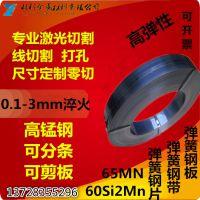 【现货供应】65Mn热处理带钢 0.1mm*125mm