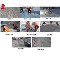 【大美中国】张家口华通水泥路面修补料