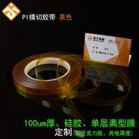 东莞市明大/MD 供应0.1mm单面覆离型膜聚酰亚胺胶带