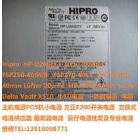 Hipro HP-U200EF3 GPS-200AB C FSP250-60GUB服务器电源