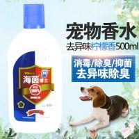 海茵博士消毒液除臭剂猫咪宠物狗狗地板家居杀菌清洁宠物消毒液