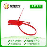 物流封包条一次性安全塑料封条 绳索尼龙扎带