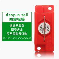 drop n tell防震标签原装进口多型号选择防撞击标签