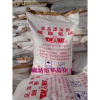 固安县高级发酵剂【碳酸氢铵】价格明细/图