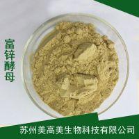 富锌酵母 食品级 营养强化剂 锌含量2000PPM 厂家直供 现货