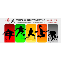 2018一带一路(义乌)体育产业展览会