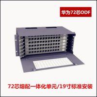华为全新ODF配线架48芯ODF光纤配线架19寸标准安装