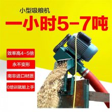 安徽亳州大产量吸粮机 现场制造 弯曲式抽粮机 润丰