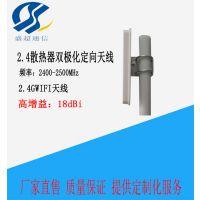 2.4G定向扇区天线 板状天线18DB 室外双极化N-K高增益天线