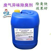 空消废气异味除臭剂轮胎厂洗涤填料废气冷却塔水循环除臭液浓缩型安全环保