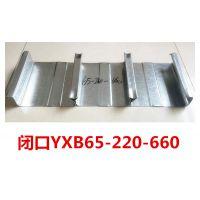 闭口楼承板YXB65-220-660一米价格 楼承板厂家 楼承板规格 楼承板生产厂家