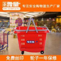 厂家直销超市拉杆式购物篮商用塑料篮环保30L