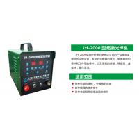 冲压模具焊补设备