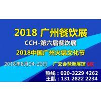 2018第6届广州餐饮连锁加盟展