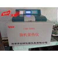 检测燃油热值仪-燃油发热量热值检测仪使用的试剂和材料-创研CYHW型