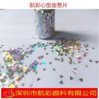 深圳航彩化妆品 指甲油 高档金葱片 工艺品用 HC01 彩色 心型金葱片