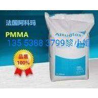 原料供应PMMA法国阿科玛MI7-101抗冲抗紫外线