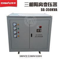 稳孚SG-400KVA大功率三相隔离变压器干式变压器