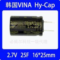 韩国VINATECH2.7V25F法拉电容超级电容VEC2R7256QG