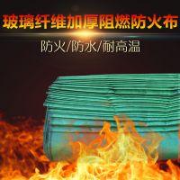 WHJC五环精诚防火阻燃布 隔热铁道布 三防防火布 玻璃纤维软防雨布
