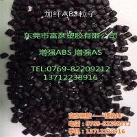 宁夏ABS再生料、富彦ABS(图)、abs抽粒料