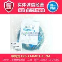 欧姆龙 E2E-X14MD1-Z. 2M直流2线式接近开关,含17%增值税