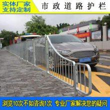 马路机非隔离栏 广州道路中央分隔护栏价格 江门市政人行道防护栏