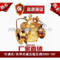 郑州200X可调式减压稳压阀厂家,纳斯威减压稳压阀价格
