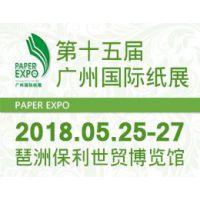 第十五届广州国际纸业展览会