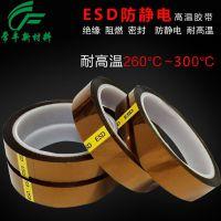 东莞【常丰】ESD防静电高温胶带 厂家专业生产