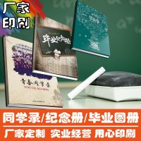 毕业纪念册同学录精装画册定制 印刷工厂定做 广告图册 画册印刷
