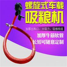 软性胶管吸粮机 柔韧耐磨抽粮机 质量决定一切优质吸粮机
