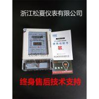 供应浙江松夏预付费单相卡表DDSY722数码卡表