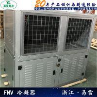 易雪模块机组箱冷凝器FNV-800、散热器、制冷设备